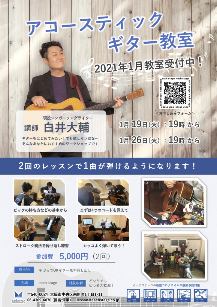 アコースティックギター講座